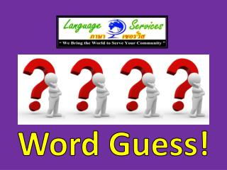 Word Guess!