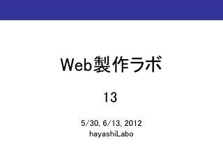 Web 製作ラボ 5 / 30, 6/13 , 201 2 hayashiLabo
