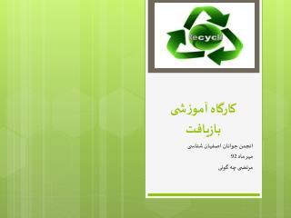 کارگاه آموزشی بازیافت