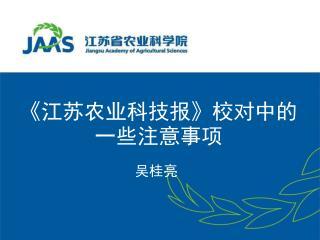 《 江苏农业科技报 》 校对中的一些注意事项