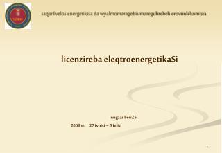 licenzireba eleqtroenergetikaSi