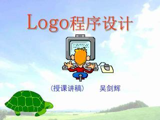 Logo 程序设计