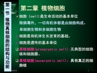 第二章 植物细胞