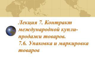 Лекция 7. Контракт международной купли-продажи товаров. 7.6. Упаковка и маркировка товаров