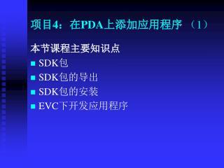 项目 4 :在 PDA 上添加应用程序  ( 1 )