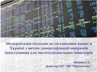 """Шишков С.Є., Директор ПАТ """"ФБ """"Перспектива"""""""
