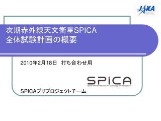 次期赤外線天文衛星 SPICA 全体 試験計画の概要