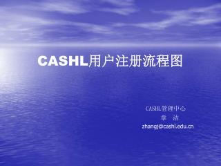 CASHL 用户注册流程图