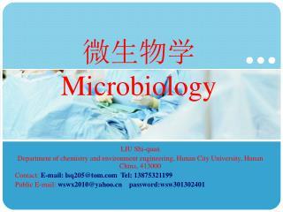 微生物学 Microbiology
