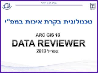 ARC GIS 10  DATA REVIEWER  אפריל  2013