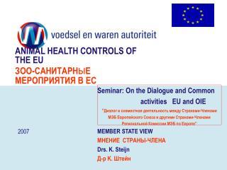 ANIMAL HEALTH CONTROLS OF THE EU ЗОО-САНИТАРН ы Е МЕРОПРИЯТИЯ В ЕС