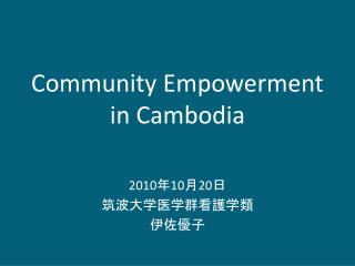 Community Empowerment in Cambodia