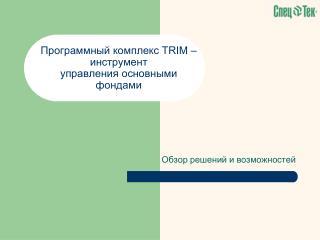 Программный комплекс TRIM –  инструмент управления основными фондами