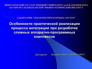 """ЛАБОРАТОРИЯ  """" АППАРАТНО-ПРОГРАММНЫХ СИСТЕМ """""""