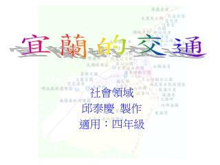 社會領域 邱泰慶  製作 適用:四年級