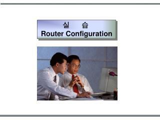 실      습  Router Configuration