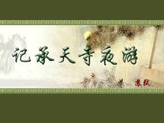苏轼 ( 1037 — 1101 )