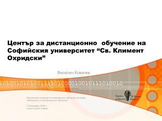 """Център за дистанционно  обучение на Софийския университет """"Св. Климент Охридски"""""""