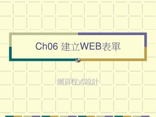 Ch06  建立 WEB 表單