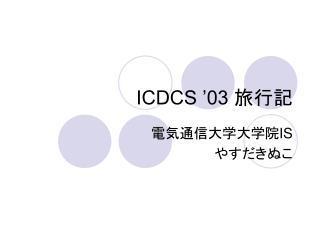 ICDCS  03