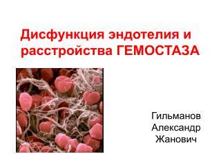 Дисфункция эндотелия и расстройства ГЕМОСТАЗА