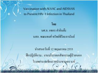 Vaccination with ALVAC and AIDSVAX to Prevent HIV-1 Infection in Thailand