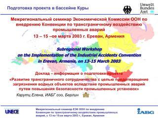 Доклад – информация о подготовке проекта