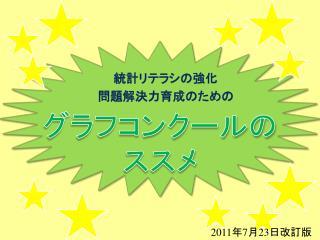 stat.go.jp