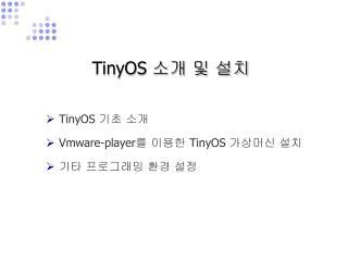 TinyOS  소개 및 설치