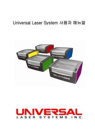 Universal Laser System  사용자 메뉴얼