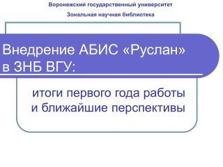 Внедрение АБИС «Руслан» в ЗНБ ВГУ: