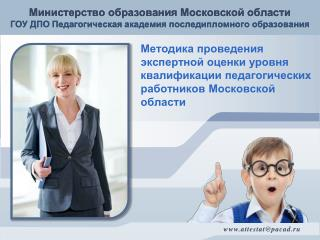 Региональный  научно-методический центр экспертной оценки педагогической  деятельности