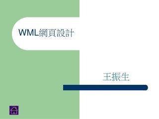 WML 網頁設計