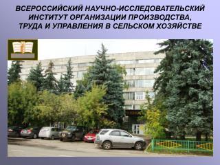 Директор института член-корреспондент Россельхозакадемии МИНДРИН АЛЕКСЕЙ СЕМЕНОВИЧ