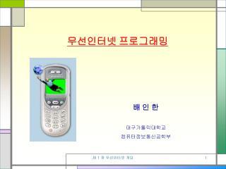 무선인터넷 프로그래밍