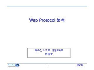 Wap Protocol  분석