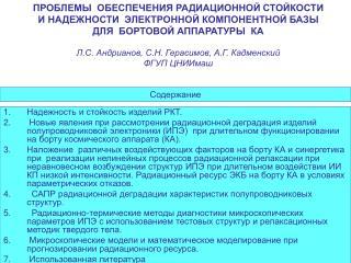Надежность и стойкость изделий РКТ.