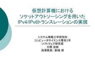仮想計算機における ソケットアウトソーシングを用いた IPv4/IPv6 トランスレーションの実現