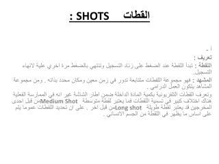 القطات  SHOTS      :