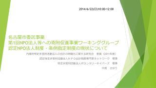 名古屋市委託事業 第 1 回 NPO 法人等への寄附促進事業ワーキンググループ 認定 NPO 法人制度・条例指定制度の現状について