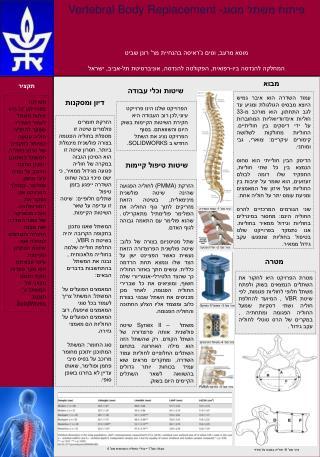 פיתוח משתל מסוג-  Vertebral Body Replacement
