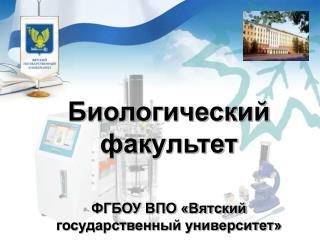 Биологический факультет ФГБОУ ВПО «Вятский государственный университет»