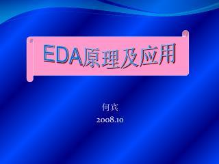 何宾 2008.10