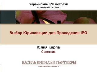 Украинские  IPO  встречи 02 декабря  20 11г. ,  Киев Выбор Юрисдикции для Проведения  IPO