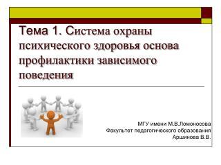 Тема 1. С истема охраны психического здоровья основа профилактики зависимого поведения