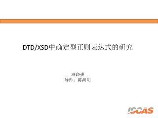 DTD/XSD 中确定型正则表达式的研究 冯晓强 导师:陈海明