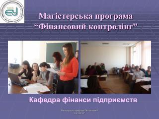 """Магістерська програма """"Фінансовий контролінг"""""""