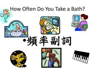 How Often Do You Take a Bath?