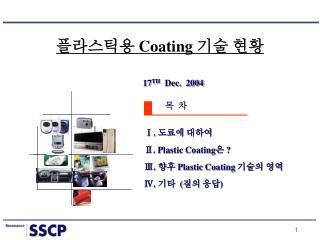 Ⅰ.  도료에 대하여  Ⅱ. Plastic Coating 은  ?  Ⅲ.  향후  Plastic Coating  기술의 영역   Ⅳ.  기타   ( 질의 응답 )