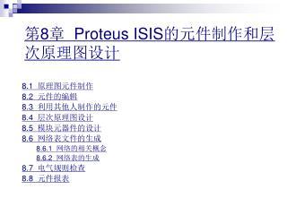 第 8 章   Proteus ISIS 的元件制作和层次原理图设计